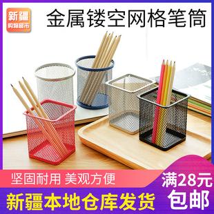 创意镂空网格铁网装网纹金属笔筒多功能可爱韩国学生桌面收纳用品