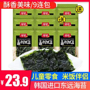 东远两班橄榄油烤海苔拌饭包饭紫菜韩国进口海苔脆片即食儿童零食
