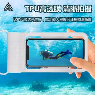 安美路漂流游泳手机防水袋潜水套触屏水下拍照手机袋苹果华为通用