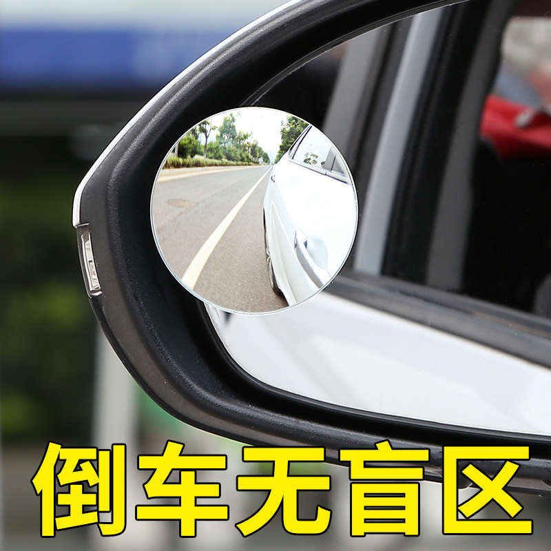 汽车后视镜小圆镜倒车神器盲区高清辅助镜360度多功能盲点反光镜