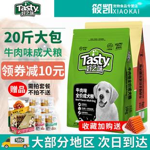 诺瑞好之味狗粮10kg通用型成犬粮泰迪金毛萨摩好滋味狗粮20斤包邮