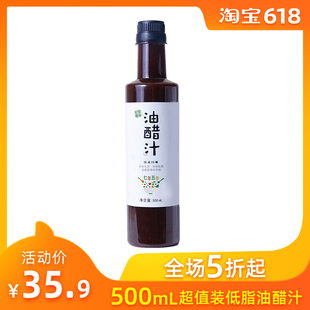 七年五季 油醋汁低脂水果蔬菜沙拉酱黑醋汁日式沙拉汁沙拉醋500mL