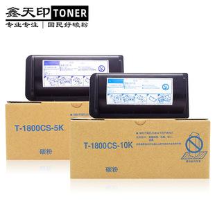 适用东芝T-1800CS -10K e-studio 18 粉盒墨粉墨盒碳粉复印打印机
