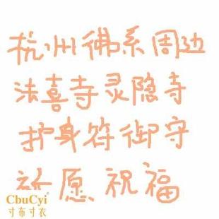图南:杭州法喜寺代请 倍灵 灵隐寺法华寺御守平安护身符学业恋