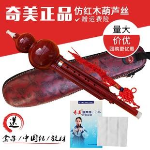 奇美牌葫芦丝C/降B调 仿红木奇美儿童小学生演奏乐器葫芦丝