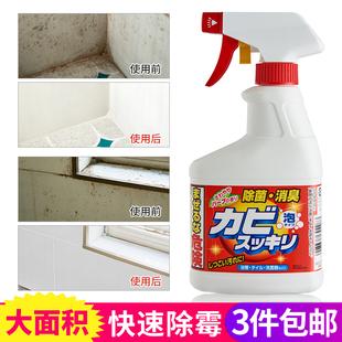 日本進口牆體牆面除黴劑衛生間瓷磚去黴菌劑廚房白牆壁黴斑清除劑