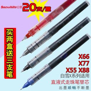 20支装白雪走珠笔替芯0.5黑红蓝0.38针管子弹可换墨囊直液式中性笔签字笔水性笔大容量笔芯中性笔芯学生文具