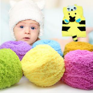 珊瑚絨毛線團兒童寶寶棉手工diy