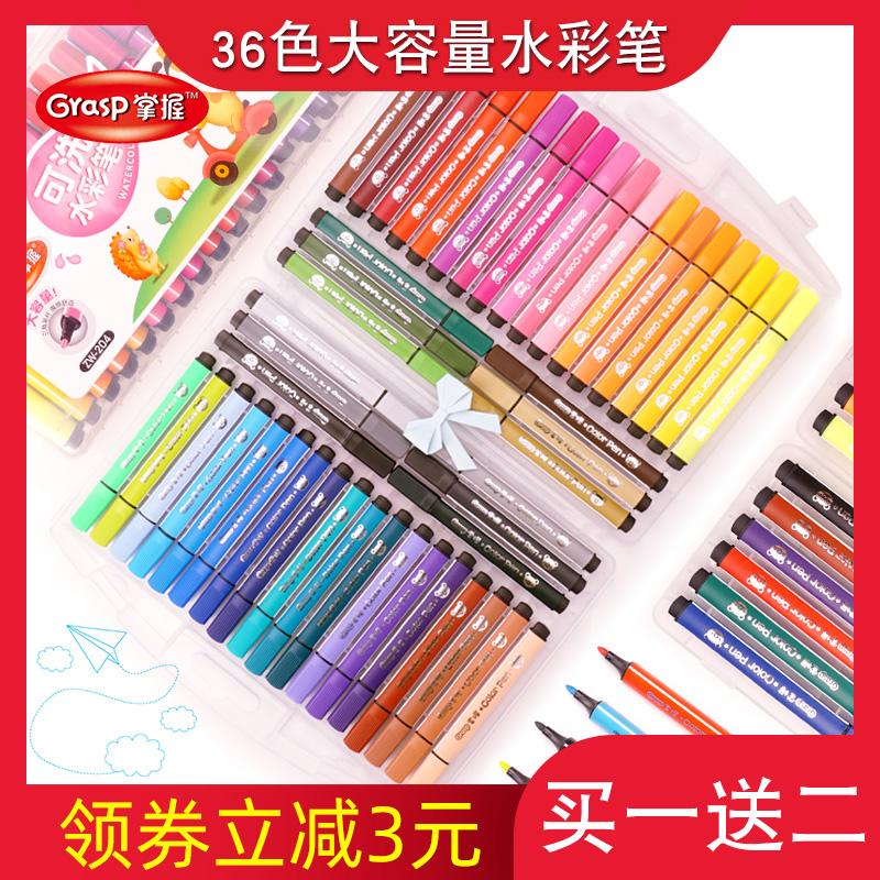 掌握36色水彩笔粗头48色彩色笔24色儿童彩笔套装画画笔可水洗幼儿园初学者手绘专业美术绘画小学生用颜色笔