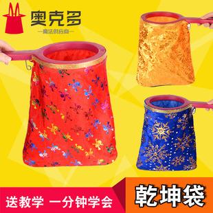 乾坤袋 空袋出物 空袋变出花糖果 儿童舞台魔术道具套装表演演出