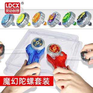 灵动魔幻陀螺2代 儿童战斗王套装对战盘小学生魔法魔幼驼陀螺玩具