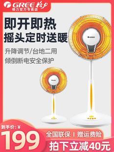 取暖器小太阳电暖器家用电暖气摇头台地两用电热扇FGH-10B格力