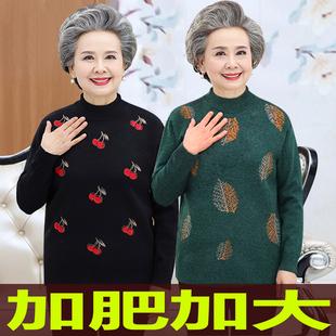 中老年人60岁妈妈秋冬毛衣女2020宽松外穿套头加大码打底毛针织衫