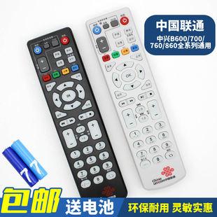 中国联通中兴网络电视 ZXV10 B600 B700 B760 B860A 机顶盒遥控器