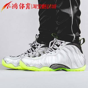 小鸿体育 Nike Air Foamposite One 3M喷 反光银喷 575420-004