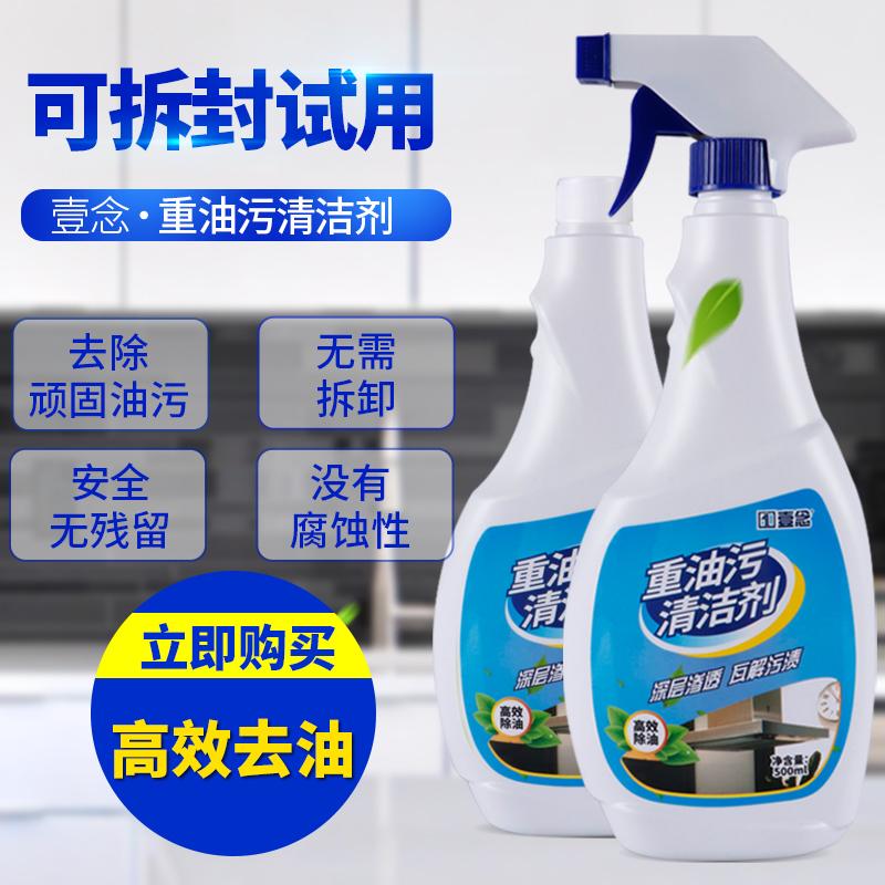 洗抽油烟机清洗剂强力去油污污重净厨房除垢多功能清洁泡沫家用