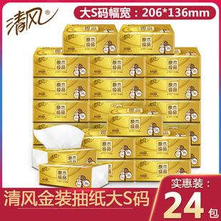 清风金装抽纸巾24包整箱实惠装家用餐巾纸抽家庭装原木纯品卫生纸