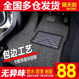 汽车丝圈脚垫专车专用定制地毯式车垫子脚踏地垫可裁剪通用易清洗