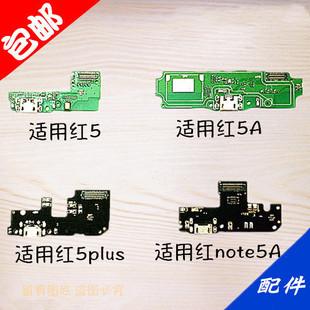 适用红米5A尾插小板note5A充电USB接口5plus送话器话筒小板麦克风