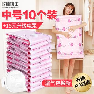 收纳博士真空压缩袋中号10个装送抽气泵 棉被子衣物收纳袋真空袋
