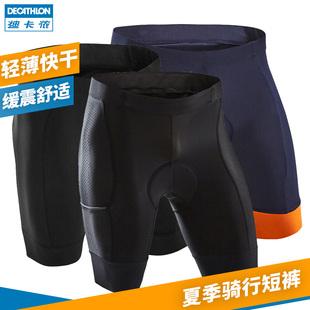 迪卡侬山地车公路骑行自行车骑行服男夏季骑行裤内裤短裤RC