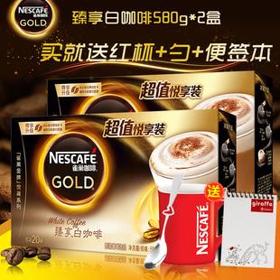 送红杯Nestle/雀巢馆藏臻享白咖啡29g*20条速溶咖啡粉580g*2盒装