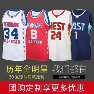 团购定制全明星球衣图案款式原创个性设计订制男女款训练篮球队服