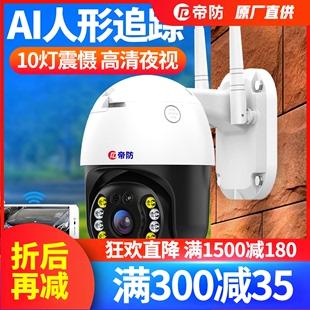 球机无线摄像头 室外wifi手机远程监控器360度旋转高清夜视户外4g