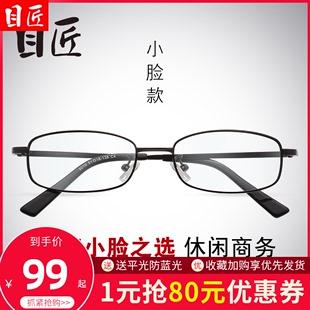 目匠 轻盈小款镜架 小脸高度数镜架商务可配近视镜老花远视眼镜框
