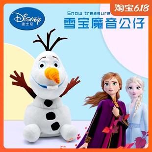 迪士尼冰雪奇缘2雪宝毛绒娃娃公仔玩具会学说话唱歌圣诞节礼物