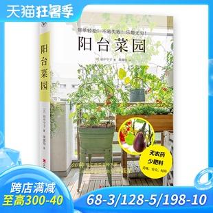 阳台菜园书常见蔬菜混种方案养花书籍种花大全种植书籍大全在阳台上种菜书籍家庭养花阳台种菜书蔬菜种植大全家庭阳台蔬菜栽培书籍