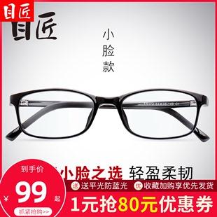 目匠 轻盈TR小款眼镜架 小脸高度数镜架可配近视镜老花远视眼镜框