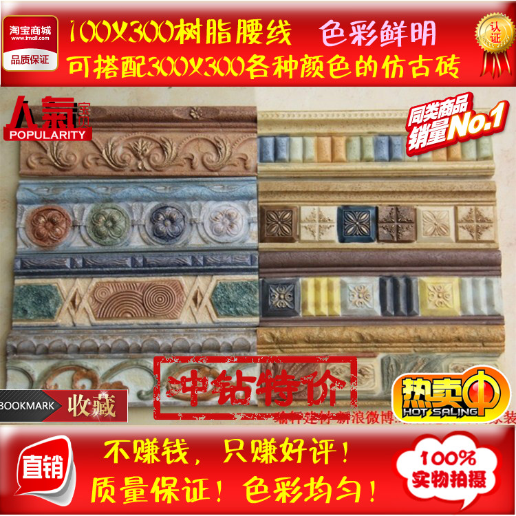 Бордюр Yu Xuan building materials wholesale  100X300 yu and crabs xuan 2 6 3 0