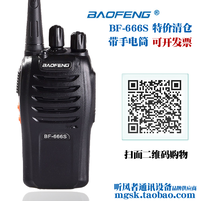 Рация  BF/666s BaoFeng/BF-666S waterproof ozone generator accessory power supply quartz tube 5g h air cooled
