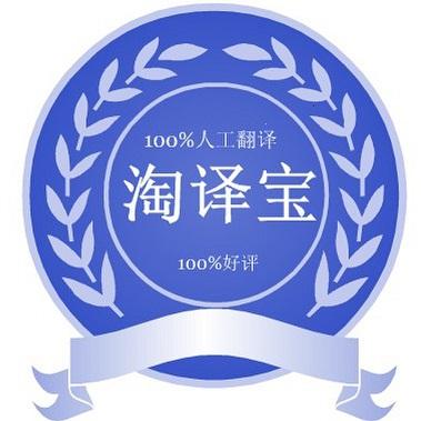 淘译宝英文品牌商标起名翻译