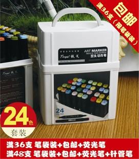 正品秀普油性双头马克笔24支套装touch色系第三代3代秒杀四代