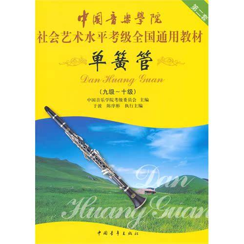 [Оригинальный пост] Китай колледж музыки общества национальных учебников экспертизы (кларнет) искусства