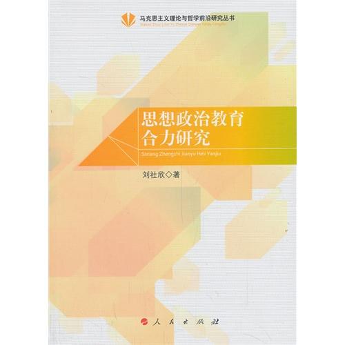 Исследование на идеологические и политические образования, работающих вместе (границы исследования марксистской теории и философии серии)