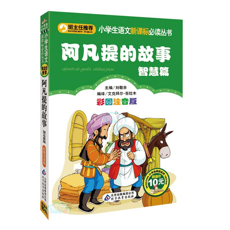 История «9.9 пост» Avanti начальной школы требуется чтение в новой учебной программе китайского фонетического цветной серии gelinantusheng сказка сказка книг в GUI 100000 почему oz 1001 ночи