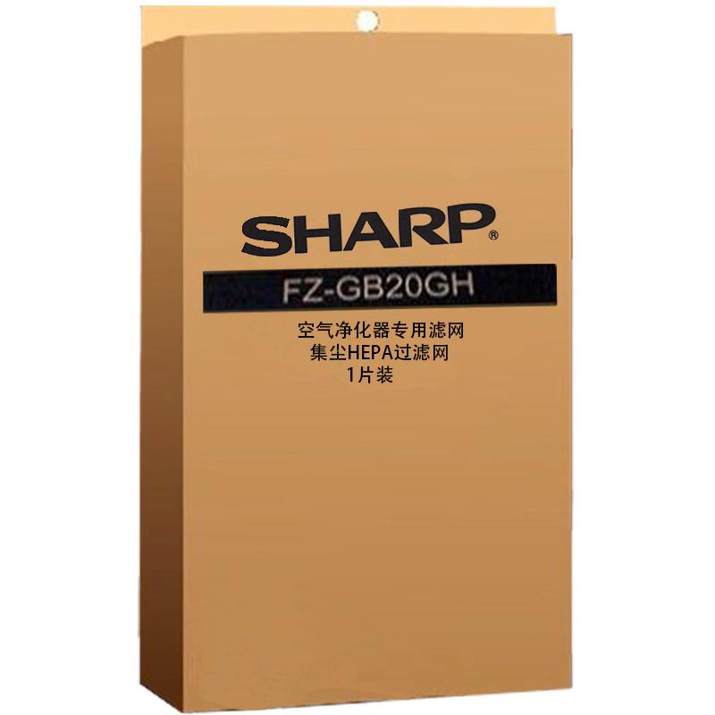 夏普空气净化器集尘HEPA滤网FZ-GB20GH