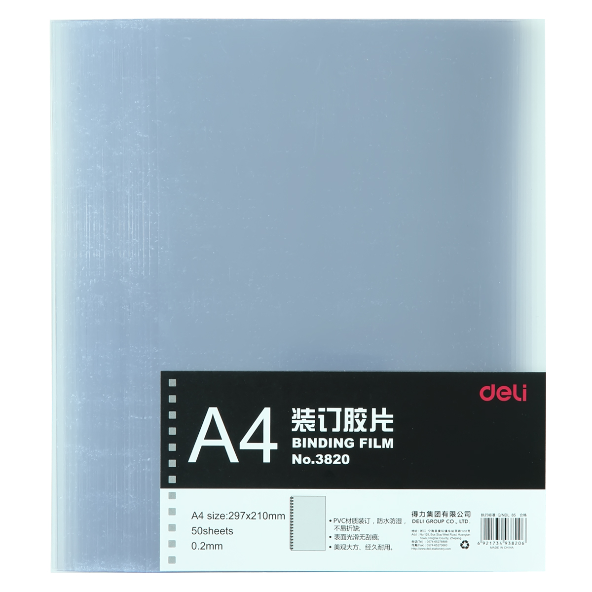 Скрепляющие средства Deli A4 3820 PVC 0.2mm50