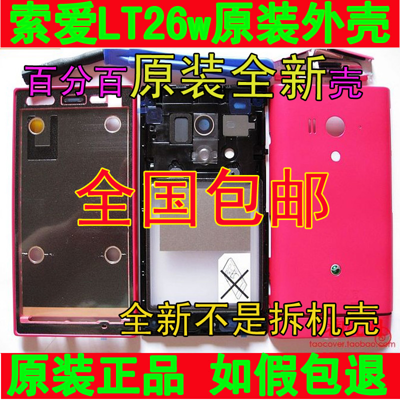Запчасти для мобильных телефонов Sony Ericsson  LT26w LT26w sony ericsson c901 москва
