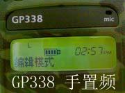 GP338手置频