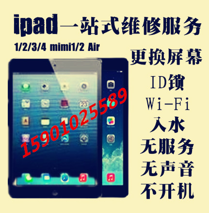 Купить Apple Ipad Ipad1/2/3/4/mini1/2Air