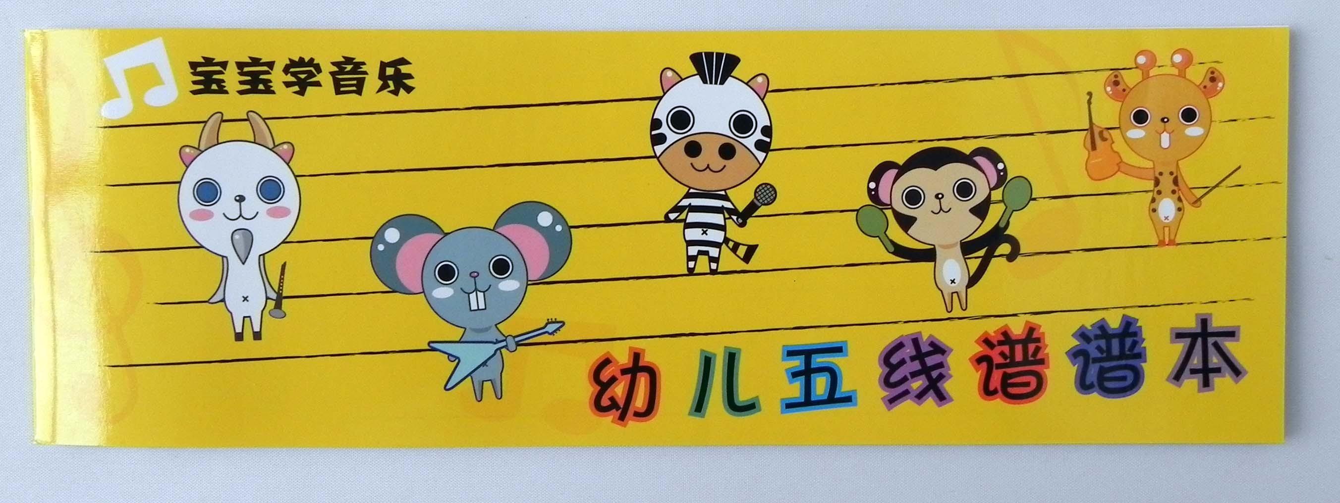 卡通 五线谱/特价五线谱本 卡通谱本幼儿五线谱谱本琴童宝宝专