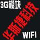 华斯捷科技--批发与回收WCDMA TD-SCDM EVDO 3G模块 WIFI无线网卡