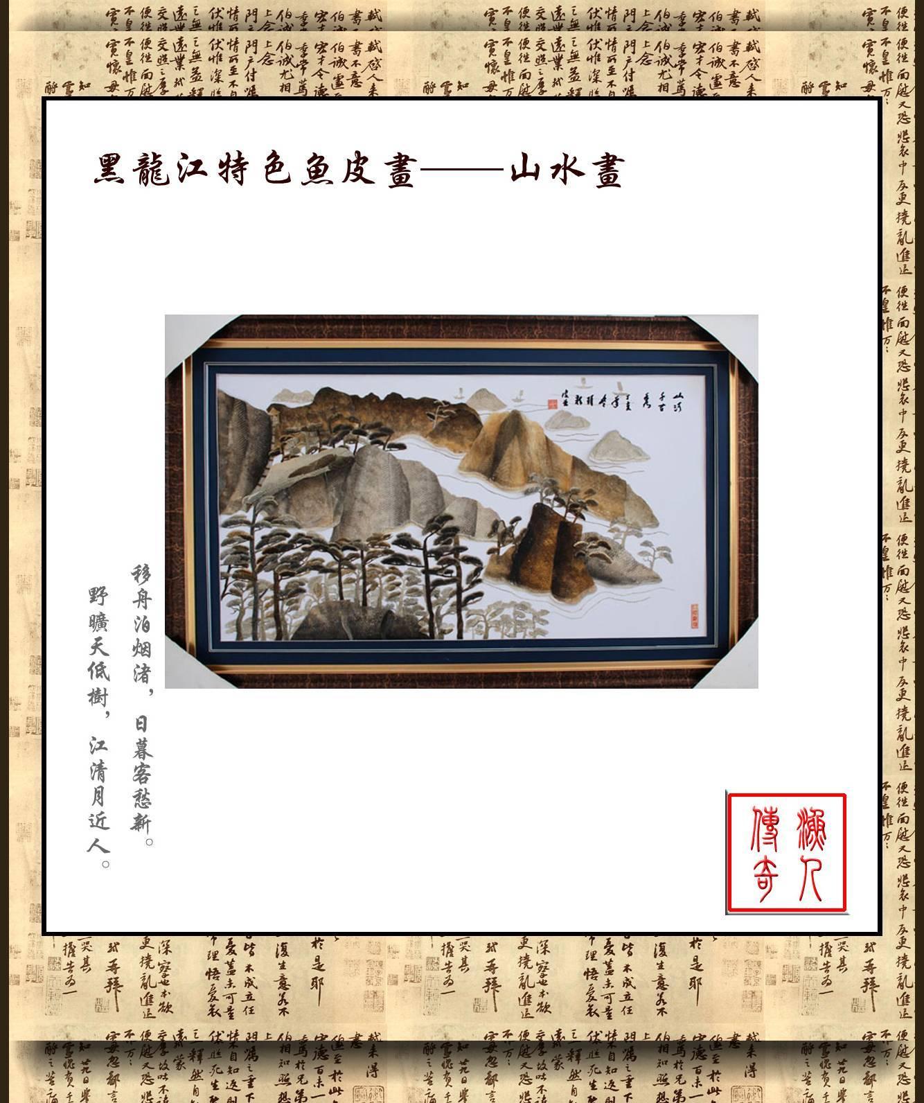 Хэйлунцзян подарки hezhen фольклора ручной кожи живопись серии {обычай}