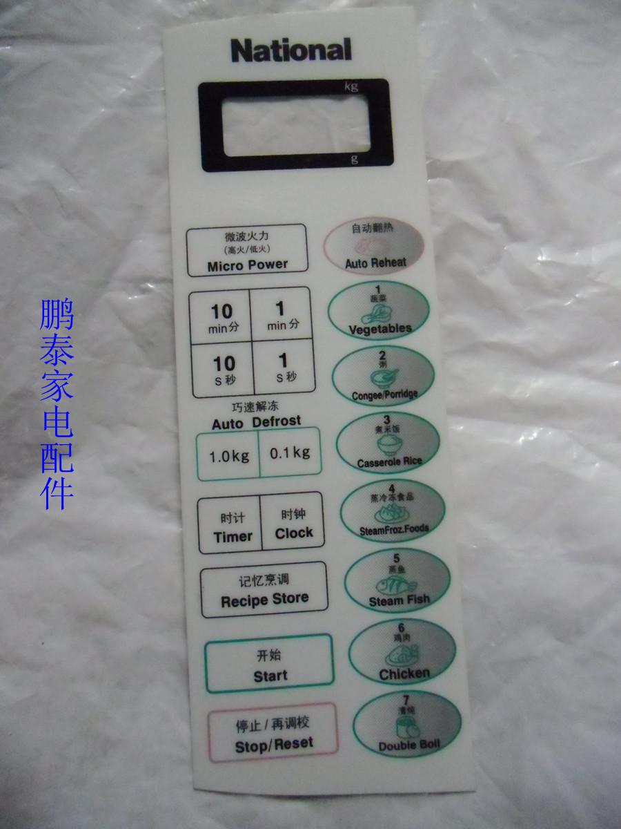 Аксессуары для бытовой техники / Другое Panasonic 038 NN-S650WFS аксессуары для телевизоров panasonic ty 42tm6g