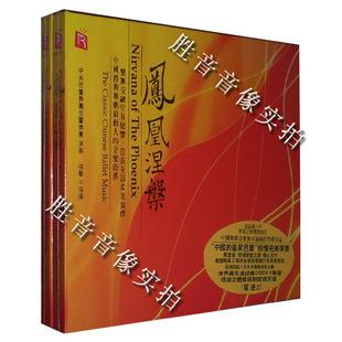 【正版】瑞鸣唱片 中央芭蕾舞团交响乐团 龙迹2 凤凰涅磐 DSD 1CD