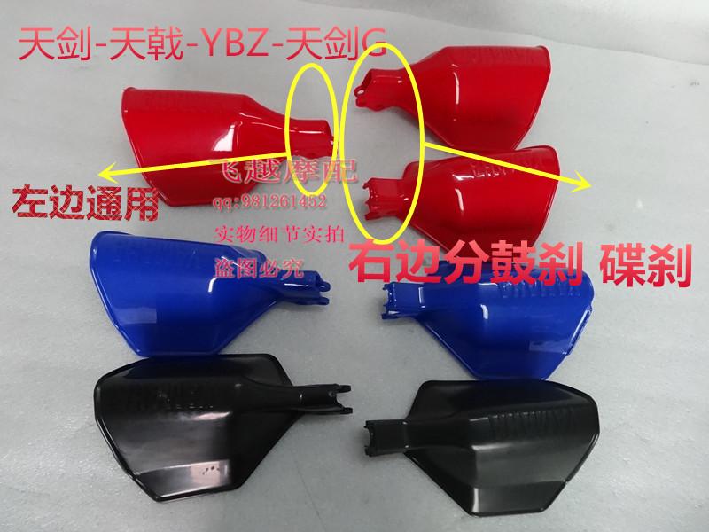 Запчасти для мотоциклов Yamaha JYM125 K/YBR YBZ запчасти для мотоциклов honda yamaha ttr ttr250